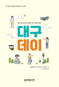 대구 데이(2020 대구광역시 교육청 책쓰기 프로젝트)