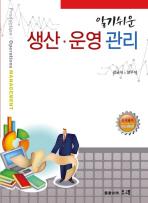 생산 운영 관리(알기 쉬운)(양장본 HardCover)