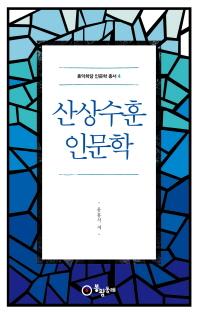 산상수훈 인문학(홍익학당 인문학 총서 4)