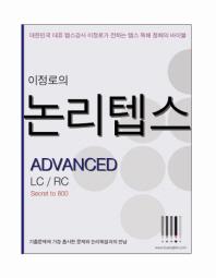 �?�ܽ� Advanced: LC RC(��������)