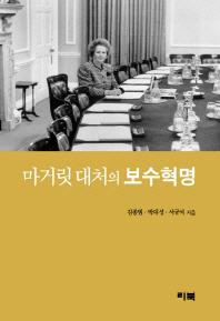 마거릿 대처의 보수혁명(반양장)