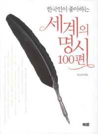 세계의 명시 100편(한국인이 좋아하는)(양장본 HardCover)