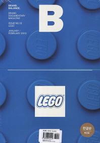 매거진 B(Magazine B) No.13: 레고(LEGO)(한글판)