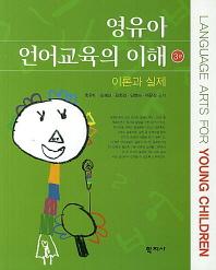 영유아 언어교육의 이해(3판)