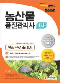 농산물품질관리사 1차 한권으로 끝내기(2020)(개정판 16판)