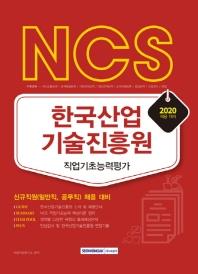 NCS 한국산업기술진흥원 직업기초능력평가(2020)