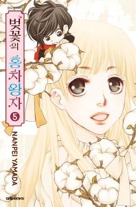 벚꽃의 홍차왕자. 5