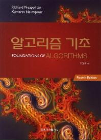 알고리즘 기초(4판)