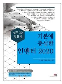 기본에 충실한 인벤터(2020)