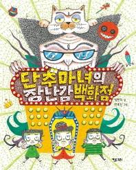 단추 마녀의 장난감 백화점(행복한 책꽂이 5)