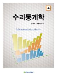 수리통계학(4판)