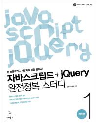자바스크립트+jQuery 완전정복 스터디. 1: 기초편(위키북스 웹동네 시리즈 3)
