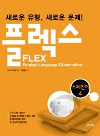 FLEX 스페인어. 4