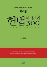 헌법 핵심정리 300(2020)(로스쿨)(전면개정판 13판)