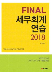 세무회계 연습 세트(2018)(FINAL)(전2권)