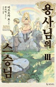 용사님의 스승님. 3(L노벨(L Novel))