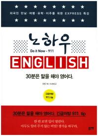 노하우 English