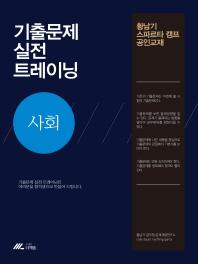 사회 기출문제 실전 트레이닝(2017)(41판)