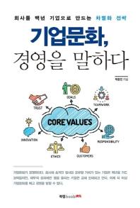 기업문화, 경영을 말하다