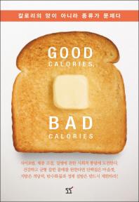 굿 칼로리 베드 칼로리(Good Calories Bad Calories)
