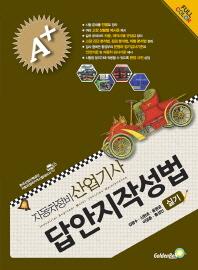 자동차정비 산업기사 실기 답안지작성법(A+)(2판)