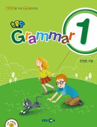 Grammar. 1(EBS 초목달)(CD1장포함)