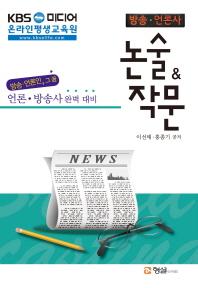방송 언론사 논술 & 작문(KBS 미디어)