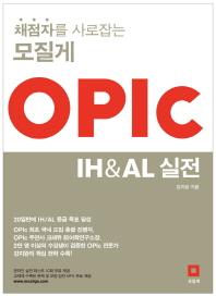 모질게 OPIc IH & AL 실전(2015)(채점자를 사로잡는)