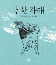 흔한 자매(뚝딱뚝딱 누리책 13)(양장본 HardCover)