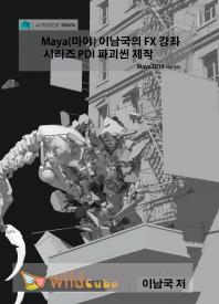 Maya(마야) 이남국의 FX 강좌 시리즈 PDI 파괴씬 제작
