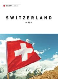 스위스(SWITZERLAND)(2019~2020)