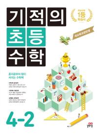 기적의 초등 수학 4-2(2021)