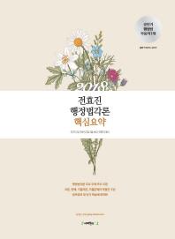 전효진 행정법각론 핵심요약(2018)
