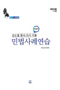 진도별 변시 사시 기출 민법사례연습(2018)(두문자)(곽민법 2)