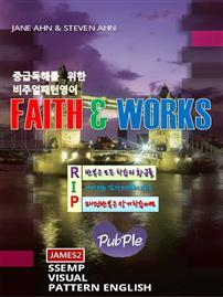 중급독해를 위한 비주얼패턴영어 FAITH AND WORKS