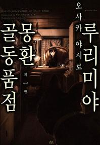 루리미야 몽환 골동품점. 1
