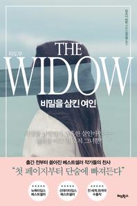 위도우(The Widow)(체험판)