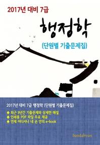 2017년 대비 7급 행정학(단원별 기출문제집)