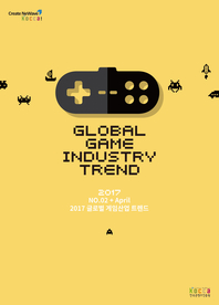 글로벌 게임산업 트렌드(2017년 4월 제2호)