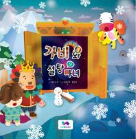 사자왕 가비와 설탕마녀 시즌3 : 대마왕 편 9화 보이지 않는 별 (우정과 진실)(체험판)