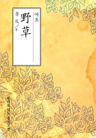 야초-들풀(野草)