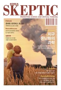 한국 스켑틱 SKEPTIC. 10