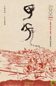 갑오 - 1894 동학 최후의 결전, 장흥 석대들 전투 1