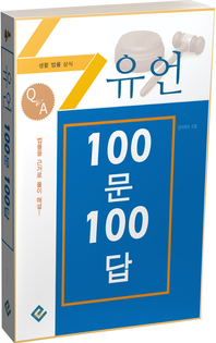 유언 100문 100답(생활법률상식)