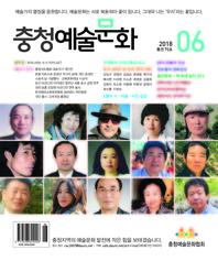 충청예술문화 2018년 6월(통권75호)