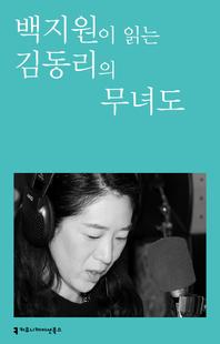 백지원이 읽는 김동리의 무녀도(e오디오북)