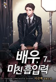 배우, 미친 흡입력. 7(완결)