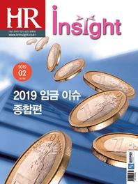 HR Insight 2019년 2월호