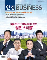 한경 비즈니스 제1212호