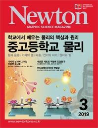 월간 뉴턴 Newton 2019년 03월호